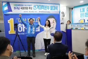 [4.15총선] 하귀남 후보, 선거대책본부 발족